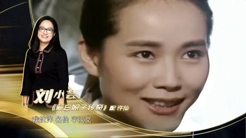她曾为巩俐、张敏、袁咏仪、张曼玉配音,港片女神背后的声音