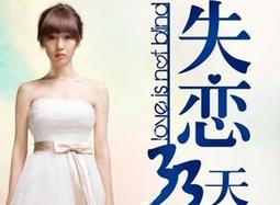 《失恋33天》城市版宣传片 欲求苍井空为代言人