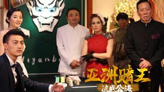 《亚洲赌王之决战公海》预告片