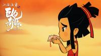 《江海渔童》曝光主题曲,讲述人与自然成长守候