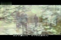49天之花絮-稻草人MV