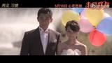 《求爱嫁期》MV:主题曲《再见习惯》
