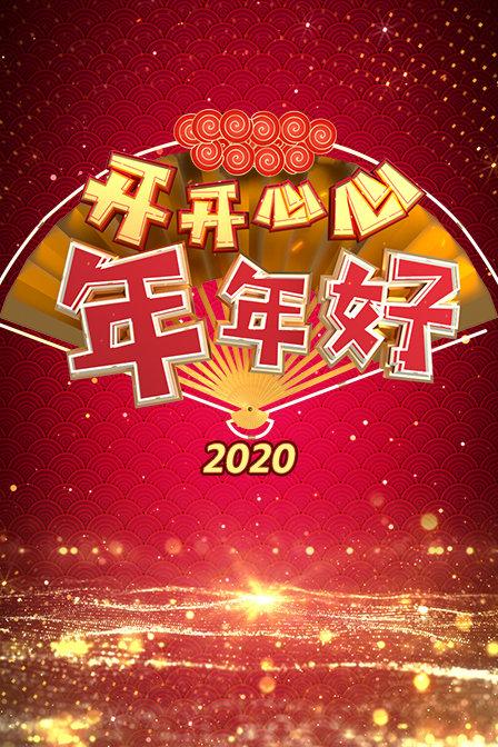 开开心心年年好2020