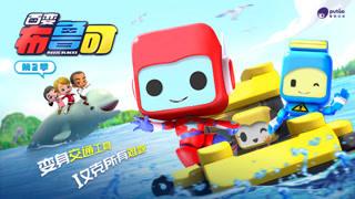 百变布鲁可 第2季 宣传片