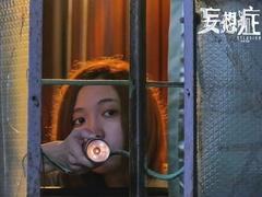 《妄想症》曝终极预告 安琥疑遭捆绑藏尸