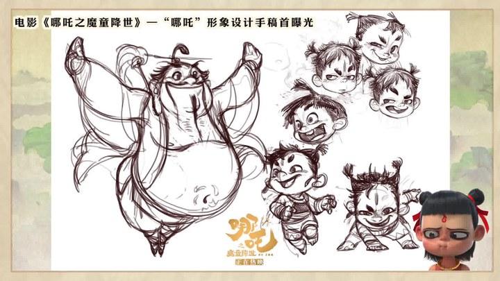 哪吒之魔童降世 花絮2:形象设计手稿
