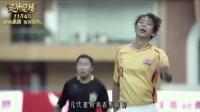 《笑林足球》主题曲《闯》MV