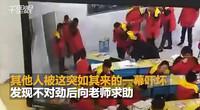 【河南】初中生教室内殴打同学 对方没事自己却倒地猝死