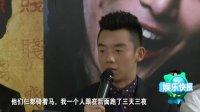 明星八卦-《江湖论剑实录》上海首映 郑恺害怕骑马生吞章鱼