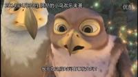 《赞鸟历险记》 加长版预告片