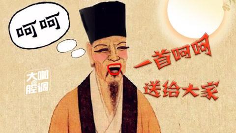 大咖的腔调|中秋Icon苏东坡, 一个呵呵党的自我修养