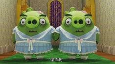 愤怒的小鸟 中文片段之绿猪致敬《闪灵》