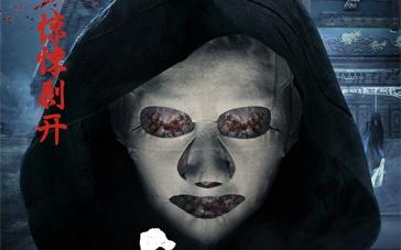 《虐面人之死灵面膜》精彩片段 疯狂杀戮隐藏秘密