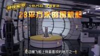 《游侠索罗:星球大战外传》带你了解兰多的千年隼号
