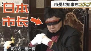 日本市长玩cos你敢信?