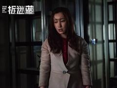 《捉迷藏》秦海璐特辑 突破演绎精神症患者