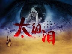 太阳泪(2016)预告