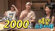 试吃人均2000块的日料!