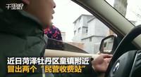 """【山东】最霸道""""民营收费站""""!老人拦路强收费扬言:报警也没用"""
