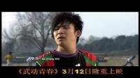嘻哈功夫电影《武动青春》预告片