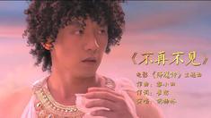 降魔传 主题曲MV《不再不见》(演唱:胡杨林))