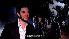 第七子:降魔之战 独家专访主演本·巴恩斯 朱丽安·摩尔
