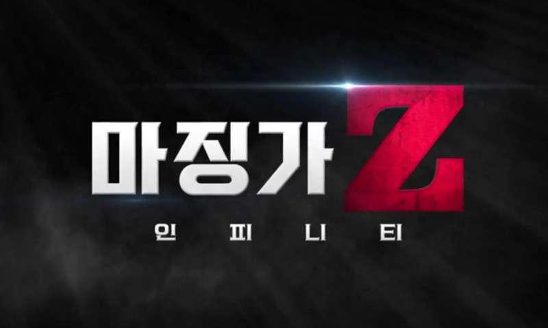 《魔神Z》剧场版 韩版预告片2
