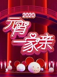 2020元宵晚会