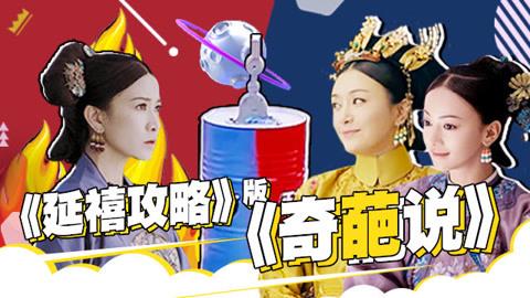 【淮秀帮】后宫奇葩说:娴妃奇袭富察容音!