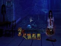 《因果之恐怖教室》预告片