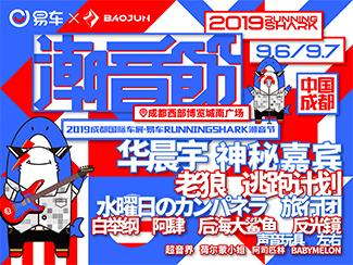 2019成都国际车展・易车RUNNINGSHARK潮音节
