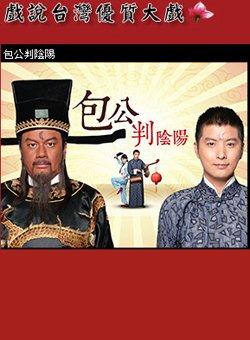 戏说台湾包公判阴阳
