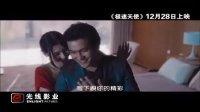 """胡夏《极速天使》MV""""弹弹琴恋恋爱"""""""