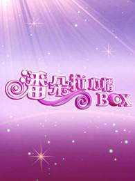 潘朵拉心情box