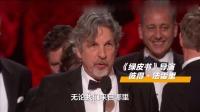 制片人兴奋分享好消息,导演发表获奖感言致谢男主角