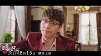 """《唇唇欲动》 MV """"二到爆"""""""