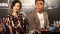 《窃听风云》全明星北京首映