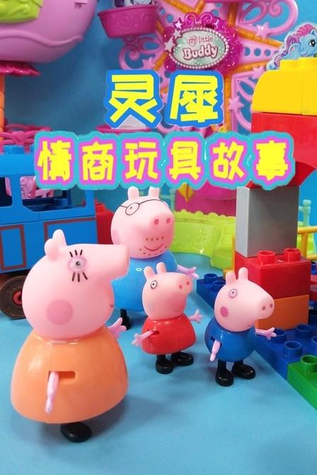 灵犀情商玩具故事