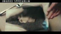 蜂鸟特攻(中文版预告片)
