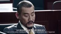 寒战2-2周润发发飙对峙郭富城