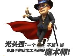 《熊出没3》曝光MV齐秦金曲《外面的世界》