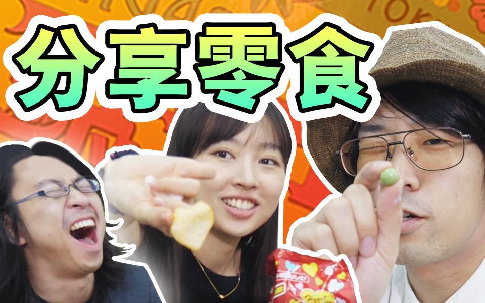 日本零食分享会!好吃的要大家一起分享!
