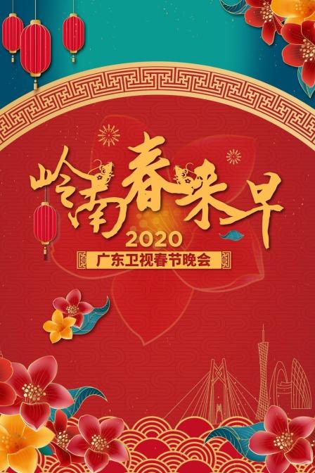 岭南春来早春节晚会2020