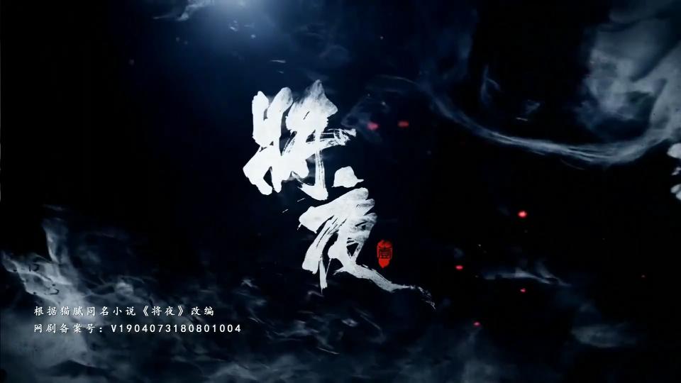 《将夜》第06集 朝小树和宁缺联手杀敌