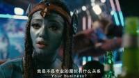 《心花路放》 徐峥泡阿凡达玩激情 黄渤东施效颦