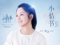 《小情书》同名推广曲MV 何洁娓娓道来初恋情愫