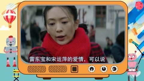 盘点戏:大江大河雷东宝追宋运萍