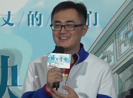 《昨日青空》首映礼 导演奚超分享创作历程