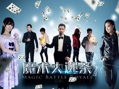 《魔术大逃杀》预告片