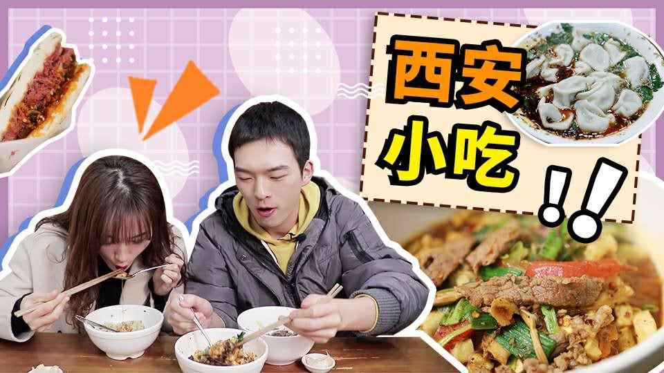 逛吃西安洒金桥4家小吃:居然还有鸳鸯锅底的饺子?